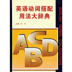 正版包邮微残-英语动词搭配用法大辞典CS9787501205738