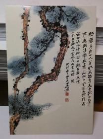 张大千书法绘画 松树图【明信片 1张】