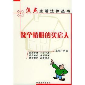 做个精明的买房人——焦点生活法律丛书