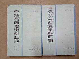 党项与西夏资料汇编 第二册上卷