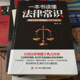 一本书读懂法律常识:解答日常法律难题的十万个为什么