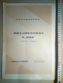 帝国主义国家在中国强占的租借地。