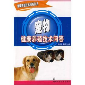 宠物健康养殖技术问答