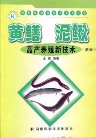 黄鳝 泥鳅高产养殖新技术(新版)