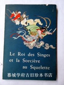 【1964年第一版】 法文版外文出版社出版 《孙悟空三打白骨精》(王星北改编,赵宏本/钱笑呆绘图) Le Roi des Singes et la Sorcière au Squelette