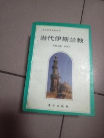 当代伊斯兰教  23