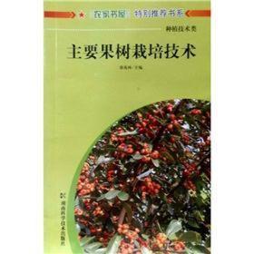 主要果树栽培技术(种植技术类)