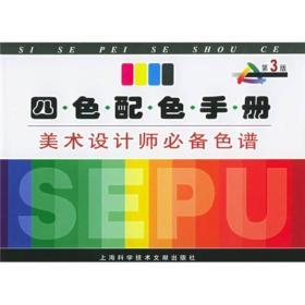 四色配色手册:美术设计师必备色谱