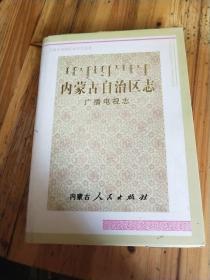 内蒙古自治区志.广播电视志
