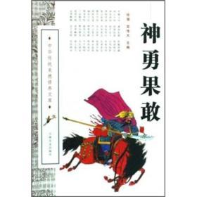 神勇果敢  徐潜,栾传大 吉林文史出版社
