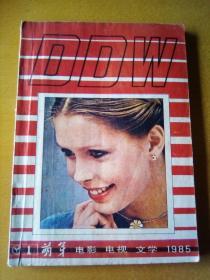 电影电视文学1985——1