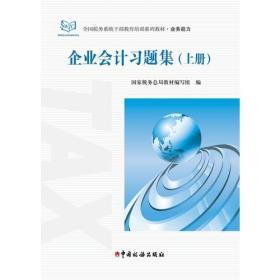 企業會計習題集(上冊、下冊)