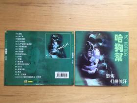 哈狗帮 恐怖    CD封面