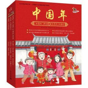 """中国年 """"中国年""""原创图画书系列 珍藏版 全六册"""