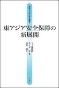 日文原版书 东亚 东アジア安全保障の新展开 (平和・コミュニティ丛书) 五十岚暁郎