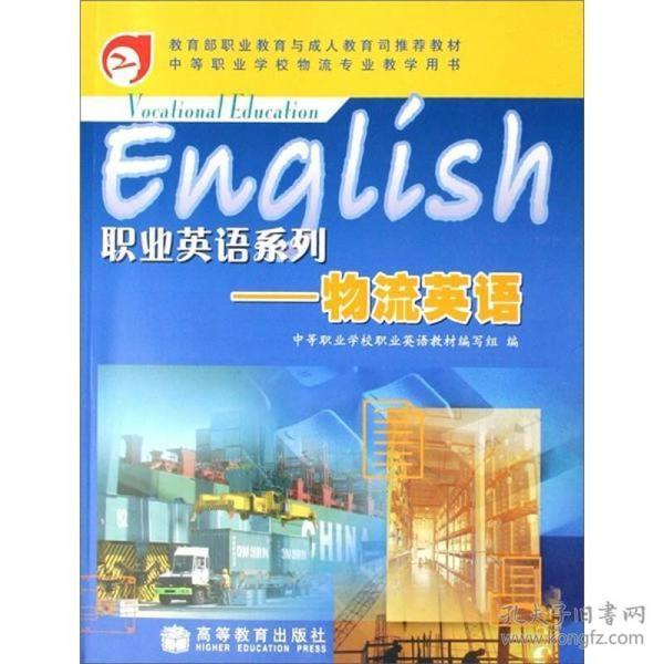 职业英语系列--物流英语