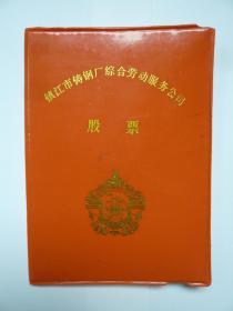 镇江市铸钢厂综合劳动服务公司股票1份(64开塑面本子式样)