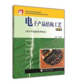 电子产品结构工艺(第2版)