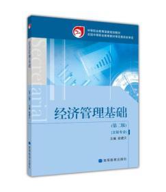 经济管理基础(第2版)(文秘专业)