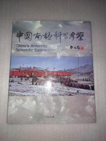 中国南极科学考察(签赠本)