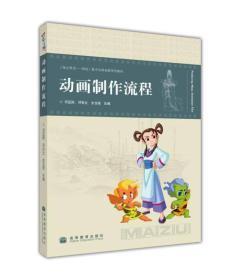 满29包邮 二手  动画制作流程9787040248531 邓亚刚,邓有立 高等教育