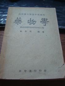药物学(高级护士职业学校适用)中华民国三十六年版(1947年)