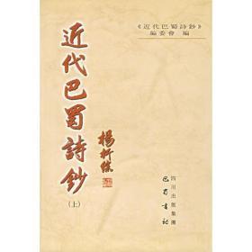 近代巴蜀诗钞(上下)(精)