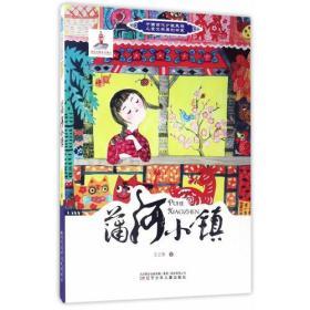中国当代少数民族儿童文学原创书系——蒲河小镇
