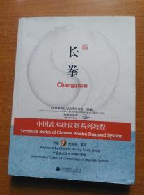 长拳:中国武术段位制系列教程(带光盘)