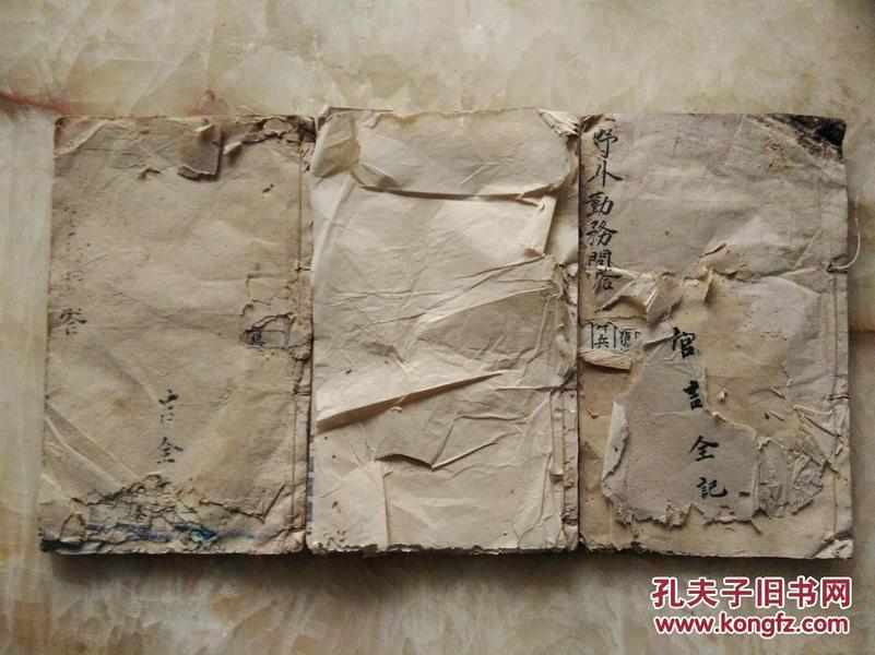 手寫川軍訓練規則(三冊.)!