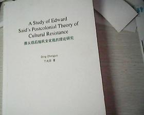 赛义德后殖民文化抵抗理论研究【英文版】