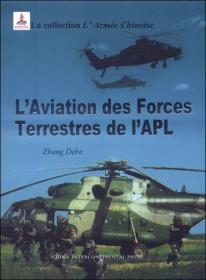 中国军队:中国人民解放军陆军航空兵(法文)