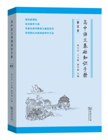 9787100137317-ry-高中语文基础知识手册  修订本