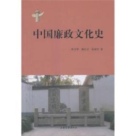 中国廉政文化史