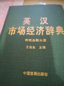 英汉市场经济辞典(财务金融分册)