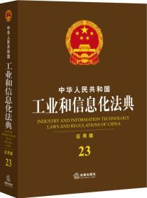 中华人民共和国工业和信息化法典应用版23:分类法典