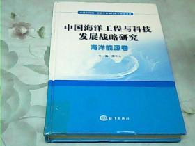 中国海洋工程与科技发展战略研究:海洋能源卷【精装】