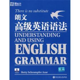 新东方·大愚英语学习丛书:朗文高级英语语法