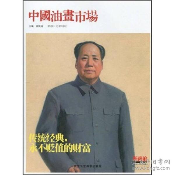 中国油画市场 第一辑(总第22辑)