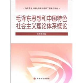 马克思主义理论研究和建设工程重点教材:毛泽东思想和中国特色社会主义理论体系概论
