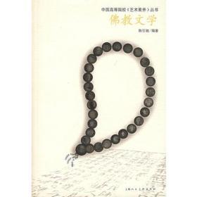 正版微残-佛教文学-中国高等院校《艺术素养》丛书CS9787532233724