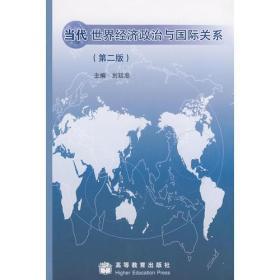 正版 当代世界经济政治与国际关系(第二2版)刘廷忠 刘延忠 高教9787040254556