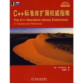 C++标准库扩展权威指南:(C++设计新思维)