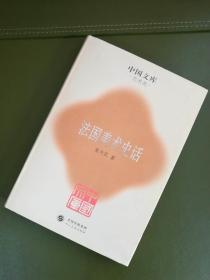 法国美术史话 中国文库 第一辑 精