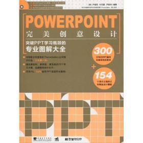 POWERPOINT完美创意设计