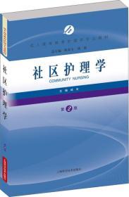 社区护理学(第2版)