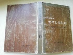 连环画丛书世界文学名著第十册  第六病室等  老版原版