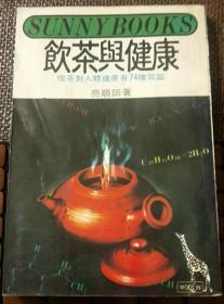 饮茶与健康