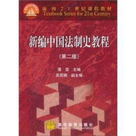 新编中国法制史教程(第2版)