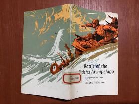 Battle of the Hsisha Archipelago (Reportage in Verse)西沙之战(诗报告)(英文版)馆藏